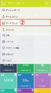 menu_gateway