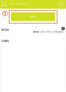 menu_gateway03