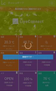 screenshot_setsuzoku-chu