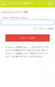 account_delete_03